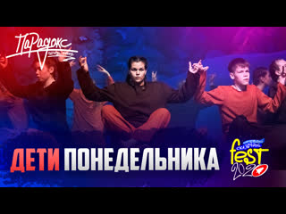 """Коллектив """"Дети понедельника"""", номер """"Преклонение"""""""