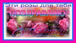 ♫♥ Эти розы для тебя Смотреть 8 марта Видео поздравление женщинам♥♫