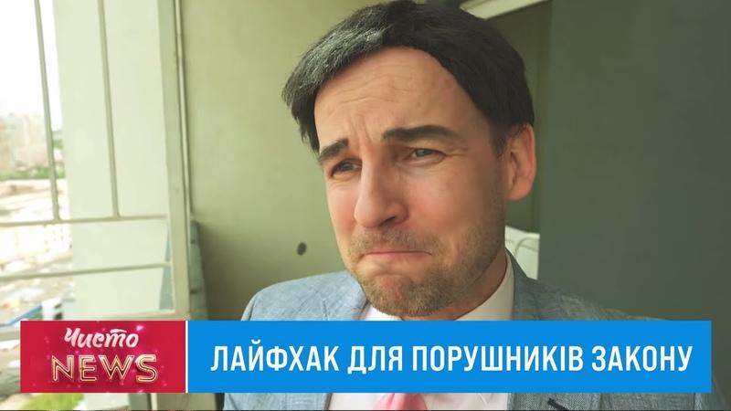 Саакашвілі про дуже поважного баригу ПАРОДІЯ Новий ЧистоNews від 25 04 2020