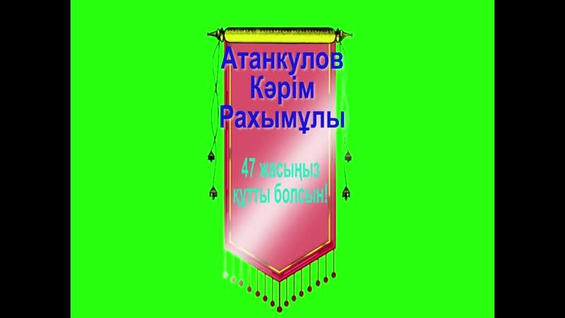 Түркістан Сазды сәлем Атанкулов Кәрім Рахымұлы