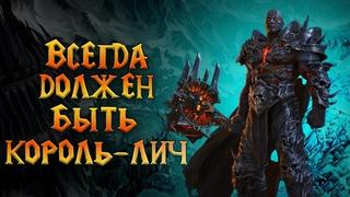 Вселенная World of WarCraft ИГРОФИЛЬМ на русском языке 2021 часть #10