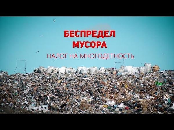 Беспредел мусора Налог на многодетность