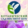 Ботанический сад ПГТУ г. Йошкар-Ола