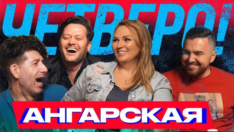 О закрытии Comedy Woman Победе в телепроекте Последний герой Поколении TikTok Четверо