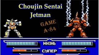 Choujin Sentai Jetman (Dendy)