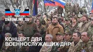 Денис Пушилин посетил концерт для защитников Республики в Пантелеймоновке