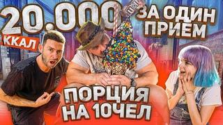 15000 КАЛОРИЙ ЗА 30МИН / СЪЕЛ ПОРЦИЮ НА 10 ЧЕЛОВЕК
