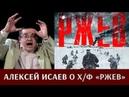 Алексей Исаев о фильме Ржев