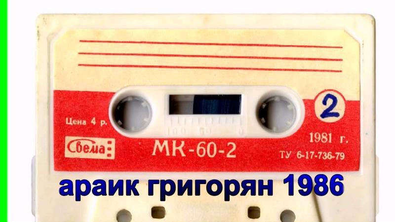 Արայիկ Գրիգորյան1987 Օտար Ափերում Араик Григорян 1987