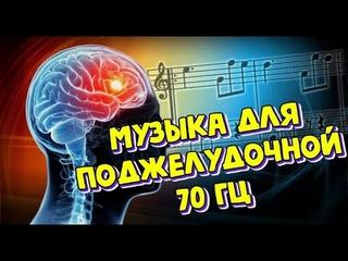 Лечебная музыка для поджелудочной железы 70 Гц - Therapeutic music for the pancreas 70 Hz