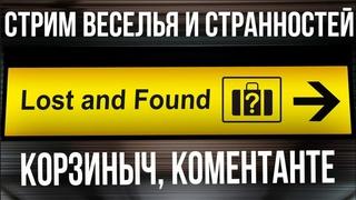 Потерянный и Найденный стрим c @EL COMENTANTE и @Корзиныч с 15:00