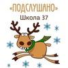 Подслушано Школа 37 Белгород