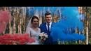 свадебный ролик Никита и Наталья 2020