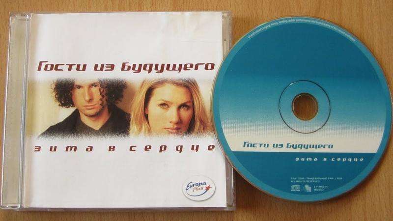 Гости Из Будущего Зима В Сердце распаковка cd