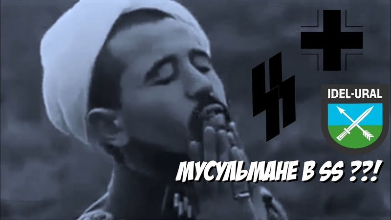 Бородач образовач №16 1 Советские мусульмане в Вермахте