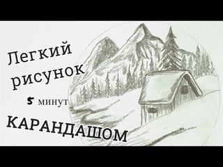 рисунок карандашом дом в зимнем лесу | как нарисовать карандашом пейзаж | Простые рисунки