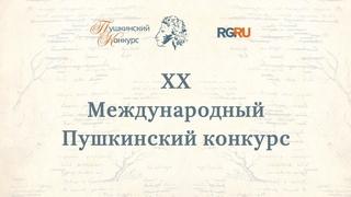 XX Международный Пушкинский конкурс