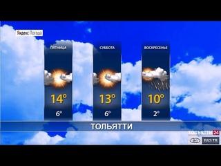 Погода в Самарской области 23– 25 апреля