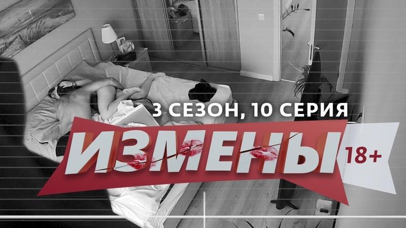 ИЗМЕНЫ 3 СЕЗОН 10 ВЫПУСК СОРВАЛСЯ С ПЕТЕЛЬ