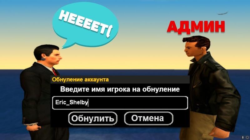ОБНУЛЯЮ АККАУНТЫ ИГРОКОВ В GTA CRMP Perfect RP Перфект РП
