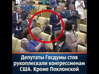 Депутаты Госдумы приветствовали стоя сенаторов США
