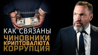 Как связаны чиновники, криптовалюта и коррупция?