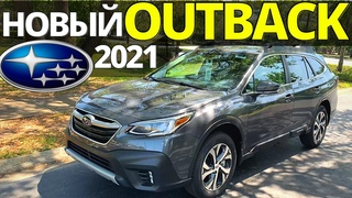 Тест-драйв Subaru Outback 2021: ТУРБО эра нового Аутбек