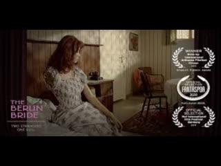 Берлинская невеста / The Berlin Bride (2020)