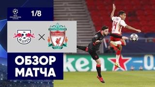 Лейпциг - Ливерпуль - 0:2. Обзор 1-го матча 1/8 финала Лиги чемпионов