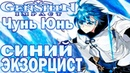 Гайд на Чунь Юня Синий Экзорцист обзор Чунь Юнь Genshin Impact