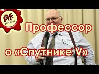 Профессор о «Спутнике V»