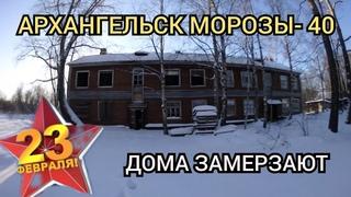 Архангельск Бакарица Вода и газ замёрзли, морозы до минус 40...