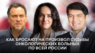 Как бросают на произвол судьбы онкологических больных по всей России