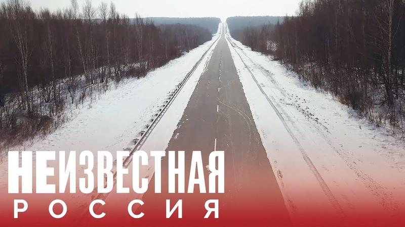 Жизнь у шоссе в никуда НЕИЗВЕСТНАЯ РОССИЯ