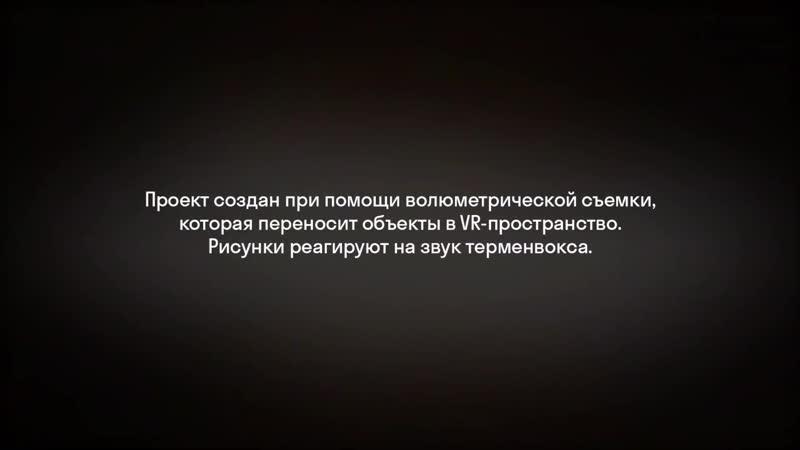 Уроки Аушвица VR-посвящение московских школьников