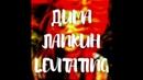 Дима Лапкин Dima Lapkin - Levitating Second Accelerated/Chipmunk Version With Echo Аудио/Audio