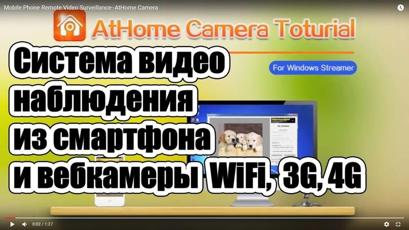 Система видеонаблюдения из старого смартфона и веб камеры WiFi, 3G, 4G