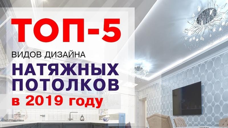 Виды натяжных потолков ТОП 5 дизайнов в 2019 году