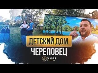 Детский дом l Череповец