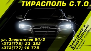 Приднестровский автосервис АВТОСТИМУЛ - СТО полного цикла. качественный ремонт машин в Тирасполе.