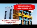 Старт продаж ЖК Cross Loft (Кросс Лофт) Сочи | недвижимость Сочи