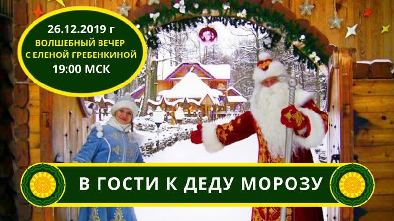 Волшебный вечер с Еленой Гребёнкиной В гости к Деду Морозу