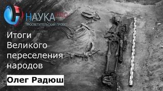 Олег Радюш - Итоги Великого переселения народов