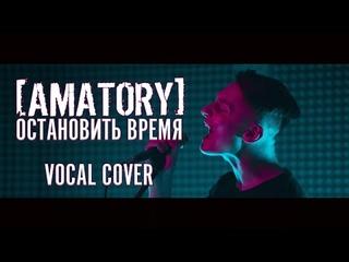 Amatory - Остановить Время (Vocal Cover)