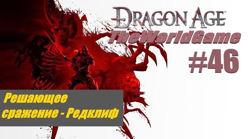 Прохождение Dragon Age Origins 46 Решающее сражение Редклиф