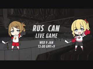 Женский молодежный Чемпионат мира 2019. Россия-Канада. Прямая трансляция