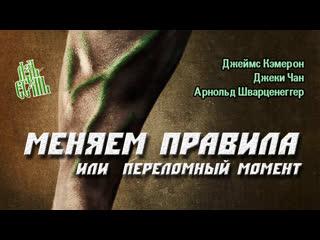 Меняем правила_переломный момент_меняющие игру_the game changers (на русском)
