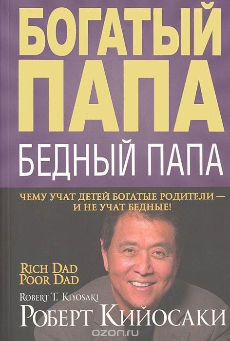 О книге «Богатый папа, бедный папа» Роберт Кийосаки