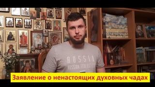 ⚡ Заявление о ненастоящих духовных чадах схиигумена Сергия Романова и их заявлениях в интернете