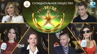 Ты – Звезда! Репортаж АЛЛАТРА ТВ с Международного телевизионного вокального конкурса